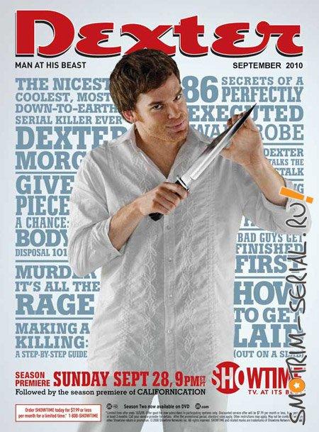 Dexter 5 сезон